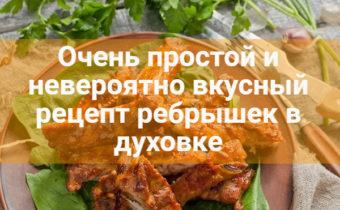 Очень простой и невероятно вкусный рецепт ребрышек в духовке